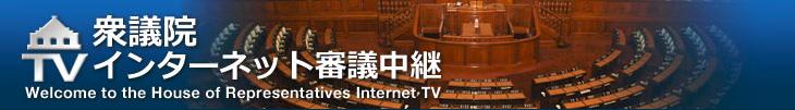 衆議院インターネット審議会中経